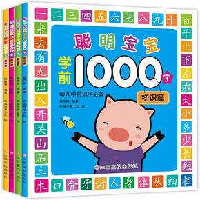 聪明宝宝学前600字 4册 14.5元包邮(24.8-10.3)