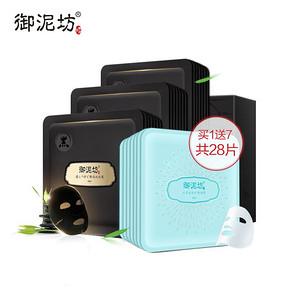 御泥坊 清爽平衡矿物蚕丝面膜 28片 69.9元
