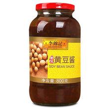 李锦记 黄豆酱 800g 折7.9元(15.8,2件5折)