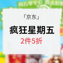 促销活动# 京东 疯狂星期五 2件5折