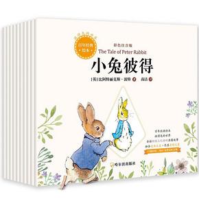 彼得兔的故事全集 10册 券后18.8元包邮