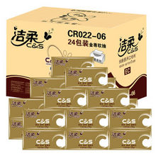 洁柔(C)抽纸 C(24包装)(M号) 47.9元