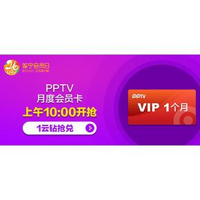 会员福利# 苏宁 PPTV1个月会员卡 1云钻兑换