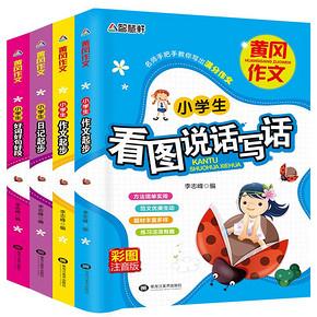 《小学生黄冈作文》 彩色注音版 全4册 券后19.8元包邮