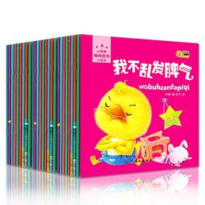 宝宝绘本故事书 0-6岁 全套30本 19.5元包邮(25-5.5)
