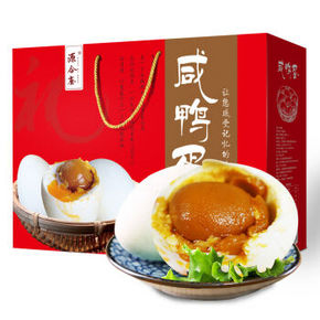 源合斋  咸鸭蛋礼盒装20枚 1200g 29.9元