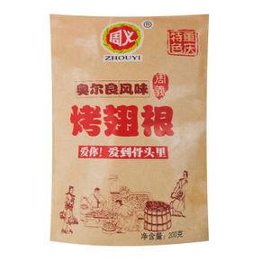 周义 奥尔良风味烤翅根 200g 折8.5元(16.9,5件5折)