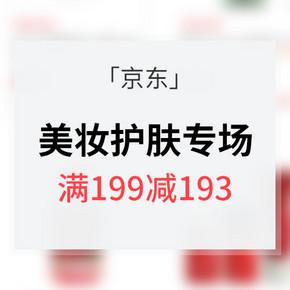 优惠券# 京东 美妆护肤赠品专场 满199-193券