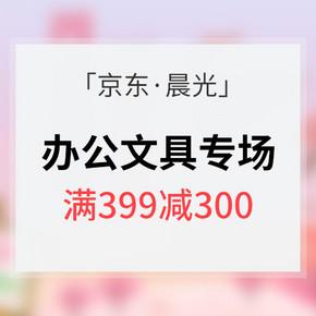 优惠券# 京东 晨光文具专场  满199-100券/满399-300