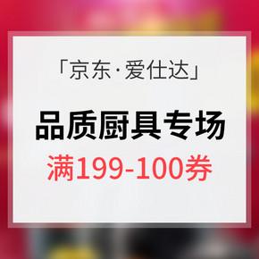 优惠券# 京东 爱仕达厨具专场 满199-100券