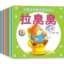 小熊宝宝快乐成长日记 10册 13元包邮(25.8-12.8)