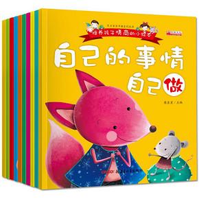 培养孩子情商的小绘本 10册 9.9元包邮(19.8-9.9)