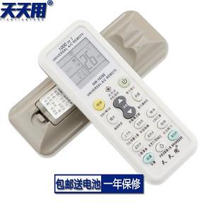 天天用 空调万能遥控器 6.5元包邮(9.96-3.4)