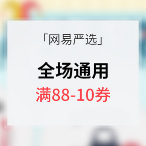 优惠券# 网易严选 品质好物全场通用 满88-10券/满149-20券