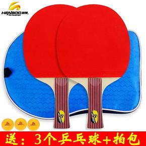 恒博 双面反胶乒乓球拍2只+乒乓球3个 券后14.9元包邮