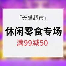 促销活动# 天猫超市 休闲零食专场 满99-50/满188-100