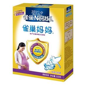 Nestle 雀巢 孕产妇妈妈配方奶粉 200g 9.9元包邮