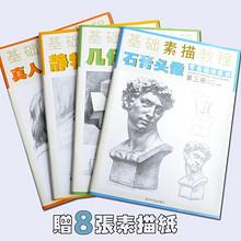 素描基础教程+素描纸 12.5元包邮(27.5-15)