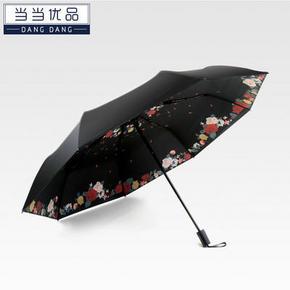 多花色可选# 当当优品 三折黑胶晴雨伞 39元包邮(59-20码)