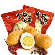 神丹 鸟王皮蛋松花蛋 20枚 1kg 29.9元