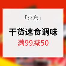 促销活动# 京东 干货速食调味 满99-50
