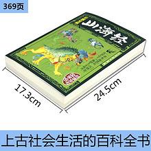 《山海经》彩图全解 8.8元包邮(19.9-11.1)