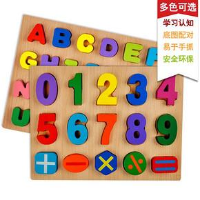 多款可选# 游家木玩 数字字母拼板 9.9元包邮