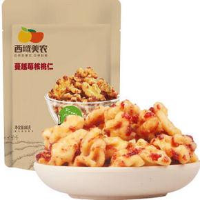 西域美农 零食坚果蜜饯果干 80g 9.9元