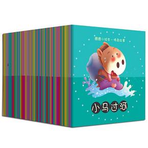 亲子共读# 《悦宝贝有声儿童故事书》 50册 19.8元包邮(29.8-10券)