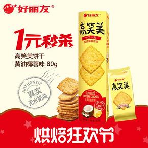 烘焙节秒杀# 高笑美饼干 80g 29日20点 1元