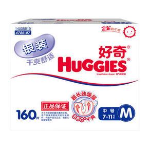 Huggies 好奇 银装干爽纸尿裤 M160片 折129元(149,298-40)