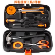 闽豹 家用五金工具箱套装 8.8元包邮(10.6-1.8)
