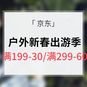 优惠券# 京东 户外新春出游季 满199-30/满299-60