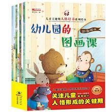 启蒙早教# 儿童关键人格培养绘本 8本 9.9元包邮(18.8-8.9)