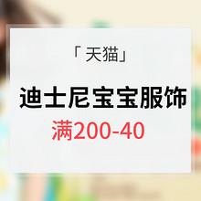 全店好券#天猫 迪士尼宝宝专卖店 满200-40/满300-80