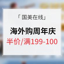 促销活动# 国美海外购 周年庆专场 满99-50/满199-100