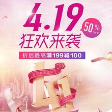促销活动# 唯品会 4.19全球特卖狂欢节 满199-100元