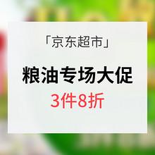 促销活动# 京东超市 开粮放仓粮油节 满3件8折/5件5折
