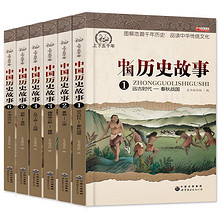优质读物# 《中国历史故事集》全6册 24.8元包邮(34.8-10券)