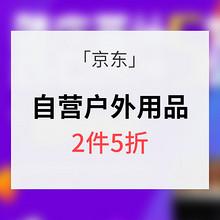 促销活动#  京东 自营户外专场 2件5折