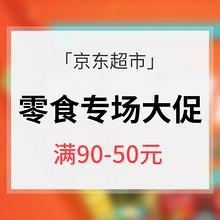 促销活动#  京东超市 休闲零食专场大促   满99减50元/3件7折