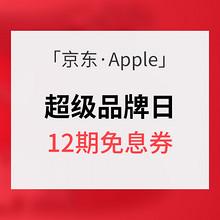 活动预告# 京东 Apple超级品牌日 满1000减100/12期免息白条