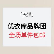 促销活动# 天猫 优衣库品牌团 全场单件包邮