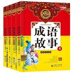 《成语故事》彩图注音版 4册 12.8元包邮(27.8-15券)