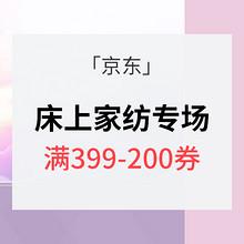 优惠券# 京东 家纺4件套专场   满399-200券