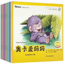 《猩猩宝贝奥卡》中英双语绘本8册 19.9元包邮(29.9-10券)