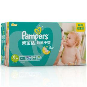 妈妈首选# Pampers 帮宝适 超薄干爽婴儿纸尿裤 XL128片 185元