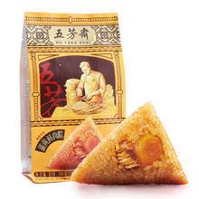五芳斋 蛋黄鲜肉粽  280g 9.9元