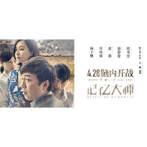 限PLUS会员#京东《记忆大师》电影票 500京豆兑换