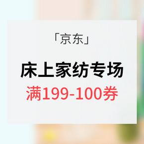 优惠券#  京东 床上家纺家装节   满99-券50/满199减100